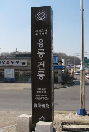 朝鮮王陵の画像 p1_36
